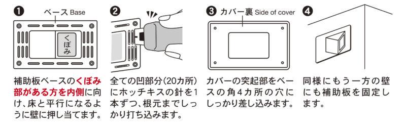 KM-374_つっぱり補助板コーナー用_KOKUBO小久保工業所06