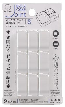 KM-409_ファイルボックス連結パーツ_S9個入_クリア_KOKUBO小久保工業所