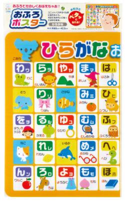 2647_おふろポスター(ひらがな)_KOKUBO小久保工業所