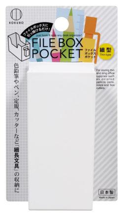 KM-375_ファイルボックスポケット_細型_KOKUBO小久保工業所