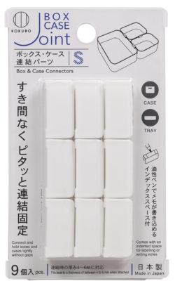 KM-378_ファイルボックス連結パーツ_S9個入_ホワイト_KOKUBO小久保工業所